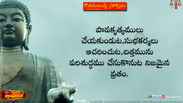 Telugu Best Gautama Buddha Sayings and Quotations, Daily Telugu Good Morning Inspiring Thoughts and Messages, Popular Gautama Buddha Telugu Motivated Words Free, Top Telugu Gautama Buddha Sayings, Peace Quotations in Telugu Language for Friends. Success Quotes in Telugu, Life Success Lines in Telugu.Gautam Buddha Inspiring Messages and Quotations in Telugu Language, telugu Gautam Buddha Words and Quotes images, Spiritual Quotations by Gautam Buddha in Telugu Font, Top and Best Telugu Gautam Buddha Quotes Gallery, telugu Good Gautam Buddha Silent Quotes.