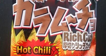SneakASnack: Karamucho Hot Chili Potato Chips