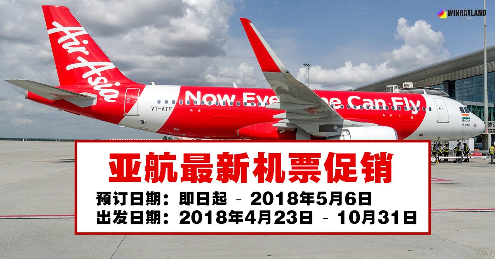 亞航最新機票促銷,不像瑞安航空,最低只需RM59 - WINRAYLAND