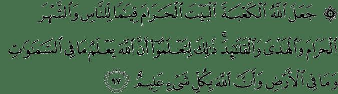 Surat Al-Maidah Ayat 97