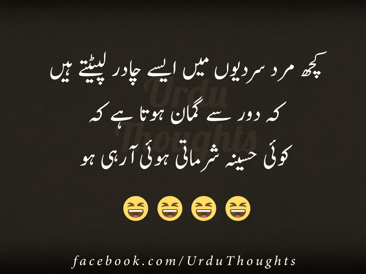 Funny Pictures In Urdu Writing - Lateefay Urdu Funny ...