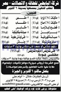 وظائف الشركات و النوادى بجريدة الاهرام الجمعة 20-01-2017
