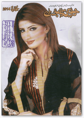Khawateen Digest July 2014 PDF Free Download