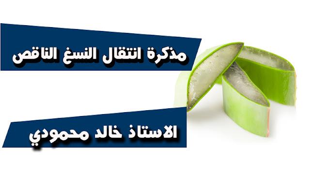 تحميل مذكرات انتقال النسغ الناقص و الكامل للاستاذ خالد محمودي