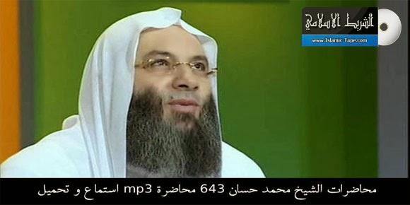 محاضرات الشيخ محمد حسان 643 محاضرة صوتية استماع و تحميل