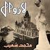 La Zawal by Muhammad Shoaib( episode 2)