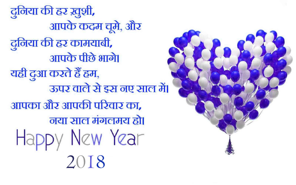 2 Line Best Happy New Year 2018 Status in Hindi ~ Beutiful Sms