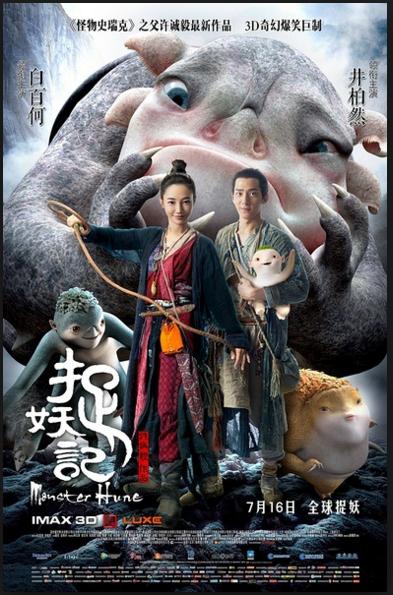 Monster Hunt Full Movie Eng Sub Hindi Movie Gippi Online