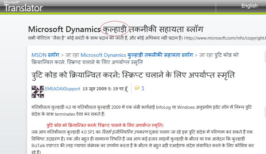 Microsoft Dynamics AX: AX in Hindi