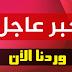 فرقة مكافحة الارهاب تتحول على جناح السرعة من العاصمة إلى بن قردان لهذا السبب..