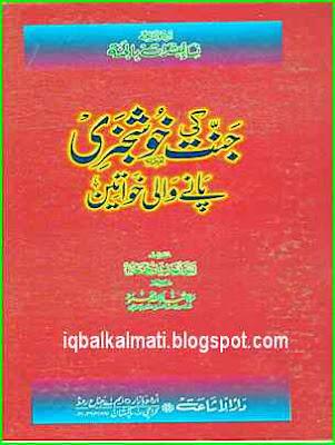 Jannat Ki Khushkhabri Panay Wali