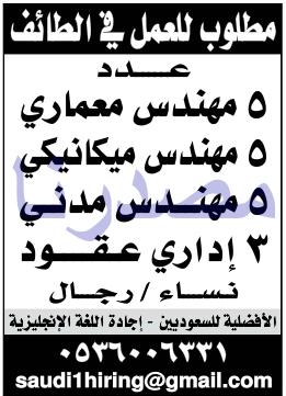 وظائف شاغرة فى جريدة عكاظ السعودية الاحد 04-06-2017 %25D8%25B9%25D9%2583%25D8%25A7%25D8%25B8%2B4