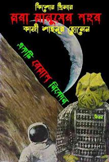মরা মানুষের শহর - কাজী শাহনূর হোসেন Mora Manusher Shahar by Qazi Shahnoor Husain