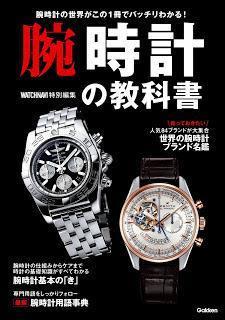 [ウォッチナビ編集部] 腕時計の教科書 腕時計の世界がこの1冊でバッチリわかる!
