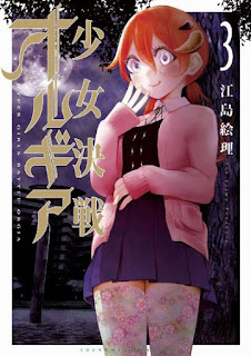 [江島絵理] 少女決戦オルギア 第01-03巻