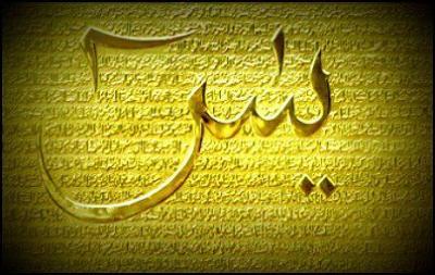 Bacaan Yasin Fadilah Arab Dan Artinya Fiqihmuslimcom