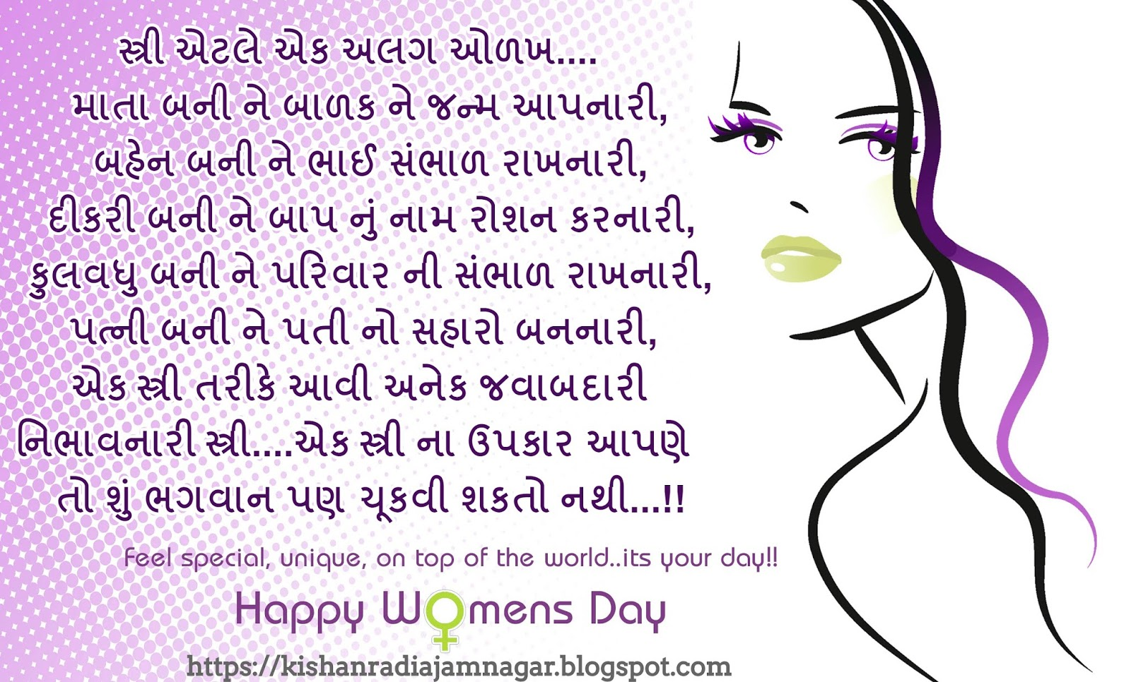 Gujarati Quotes on Women's Day | Gujarati Status on Women's Day