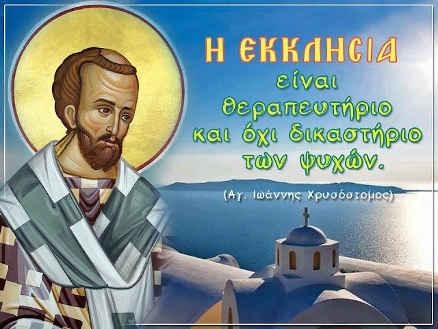 Αποτέλεσμα εικόνας για αγ.Ιωάννης ο Χρυσόστομος