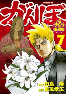がんぼ ナニワ悪道編 第01-07巻 [Ganbo – Naniwa Akudo Hen vol 01-07]