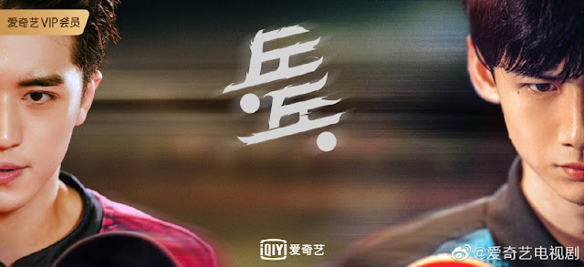 Ping Pong Chinese sports drama Timmy Xu Bai Jingting