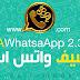 SAWhatsApp v2.30 | واتساب سيف