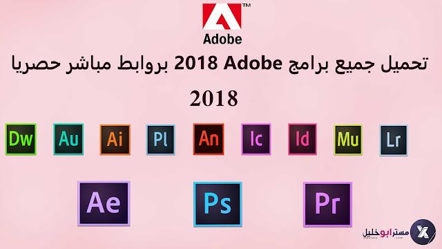 تحميل جميع البرامج Adobe 2018 بروابط مباشر حصريا
