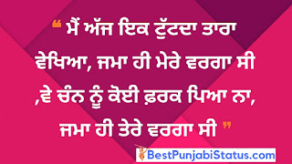 New Ghaint status in Punjabi