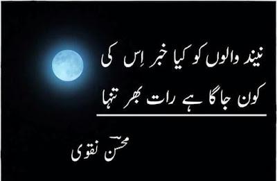 Sad Poetry,two line sad shayari,sad poetry in urdu 2 lines
