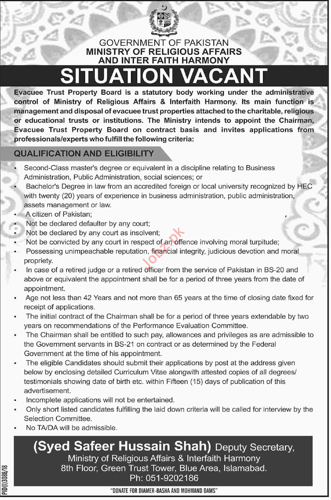 Government Job Ministry of Religious Affairs