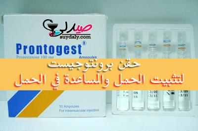 برونتوجيست أمبول Prontogest Amp لتثبيت الحمل