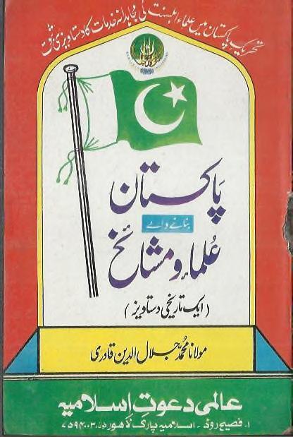 Pakistan Bananay Walay Ullama Wa Mashaikh Urdu PDF Book