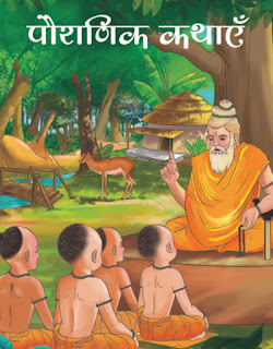 Hindi Pauranik Kathayen, Mythological Stories, Mythical Stories, Kahani, Story, Katha, Ancient, Prachin, Pauranik kathayen pdf, pauranik kathayen hindi dowanload, Hindi pauranik kathayen e book, Collection of Mythical Stories, पौराणिक कथा, कहानी, कथाओं, कहानियों का विशालतम संग्रह,