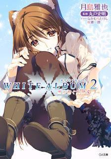 [月島雅也] WHITE ALBUM2 第01-05巻