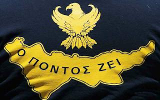 Μετά από επίμονο αγώνα πολλών δεκαετιών από ποντιακούς φορείς και απλούς Ποντίους, το Ελληνικό Κράτος αναγνώρισε επίσημα τη Γενοκτονία.