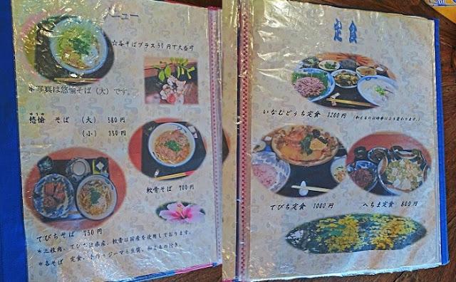 沖縄そばと郷土料理の店 悠愉樹庵のメニューの写真