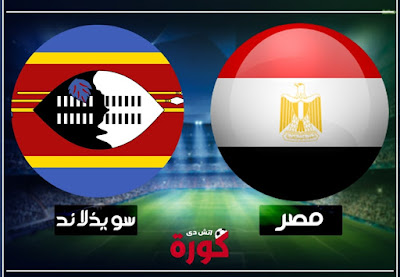 egypt-vs-swaziland