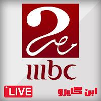 بث مباشر بث حي و مباشر ام بي سي مصر 2