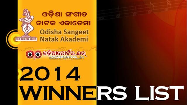 Odisha Sangeet Natak Academy 2014 — Complete List of Winners  ------ Odisha Sangeet Natak Academy winners list, Upendra Bhanja Samman list, awardees, honour, recipients, Rakhal Chandra Mohanty, 2014 winners, award winners, orissa