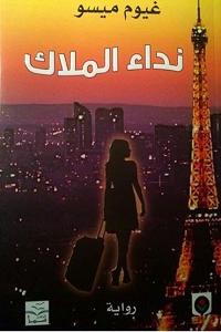 رواية نداء الملاك pdf - غيوم ميسو