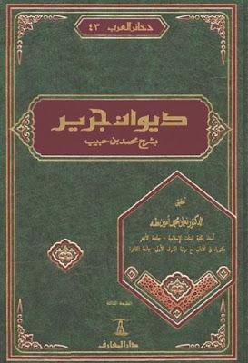 ديوان جرير , بشرح محمد بن حبيب - تحقيق نعمان طه , pdf