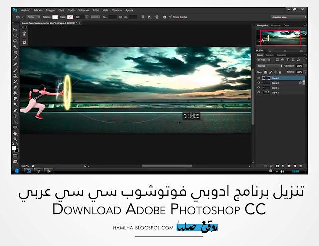 تحميل برنامج ادوب فوتوشوب سي سي Download Adobe Photoshop CC 2018
