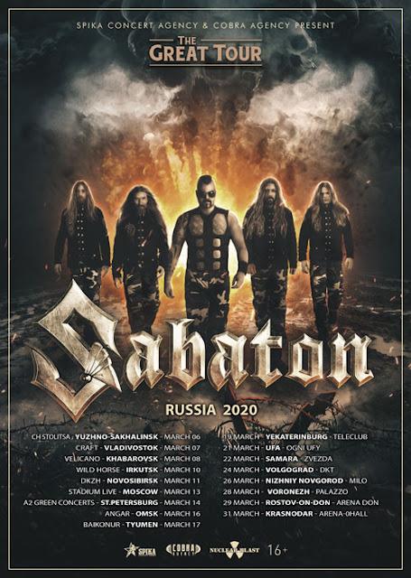 Sabaton в России