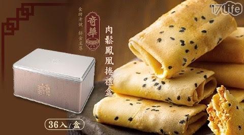 【奇華】肉鬆鳳凰捲禮盒 中秋優惠價格