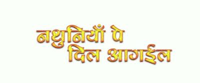 Nathuniya Pe Dil Aagaiel Bhojpuri Movie