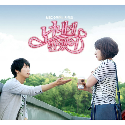 Chord : Oh Won Bin - Thought We Were Only Friends (OST. Heartstrings)
