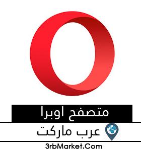تحميل متصفح اوبرا Download Browser Opera 2018