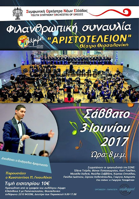 Φιλανθρωπική Συναυλία - Τελετή Λήξης φετινής περιόδου της Συμφωνικής Ορχήστρας Νέων Ελλάδος (VIDEO)