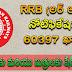 RRB (అర్ అర్ బీ) నోటిఫికేషన్లు - 60397 ఖాళీలు
