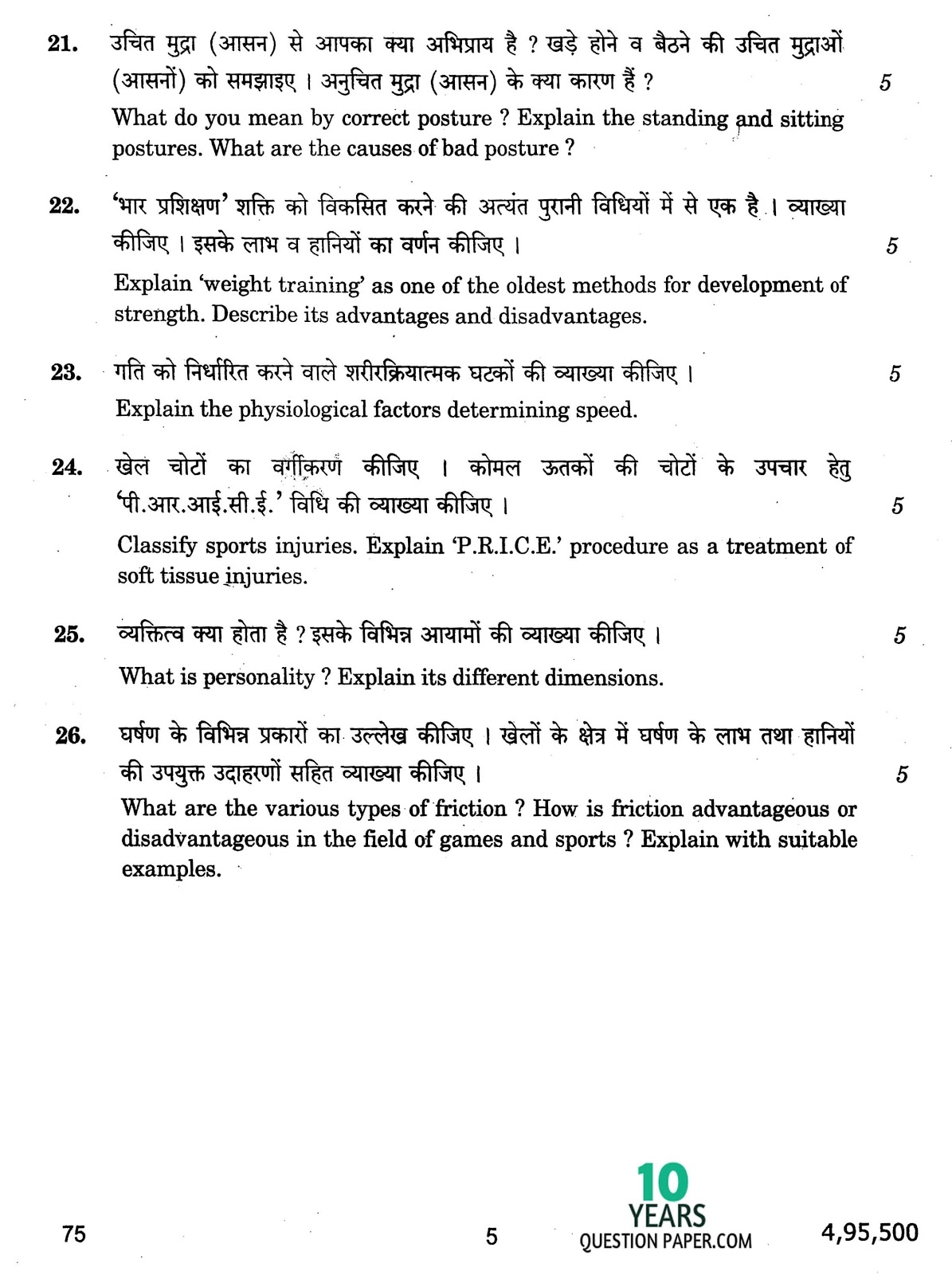 cbse class 12th 2017 Physical Education Boards question paper