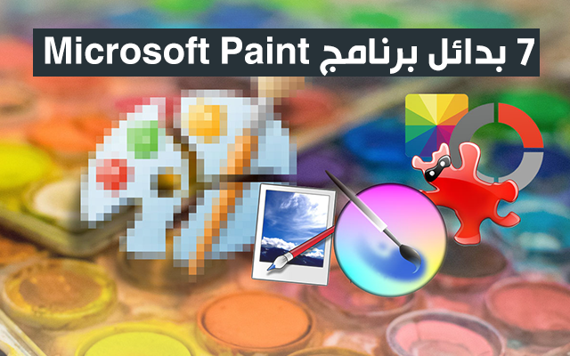 7 بدائل برنامج Microsoft Paint